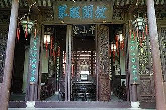 Daming Temple - Pingshan Hall
