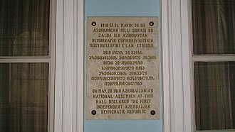Azerbaijan Democratic Republic - Memorial plaque on the wall of the hall of the building in Tbilisi, where on May 28, 1918, Azerbaijani National Assembly declared the first independent Azerbaijan Democratic Republic