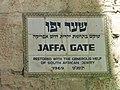 Puerta de Jaffa, Jerusalén, Israel, 2017 01.jpg