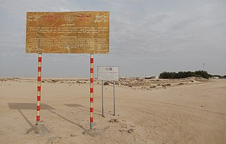 Archaeology of Qatar - A protected archaeological site in Zekreet.
