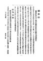ROC1912-04-05臨時政府公報58.pdf