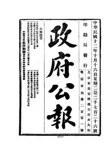 ROC1923-10-16--10-31政府公报2726--2741.pdf