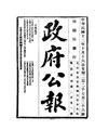 ROC1923-10-16--10-31政府公報2726--2741.pdf