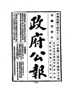 ROC1925-12-01--12-31政府公报3470--3498.pdf