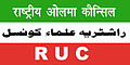 Rashtriya Ulama Council (RUC) Flag.jpg