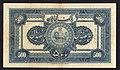 Reza Shah 500 Rials banknote 1st series reverse.jpg