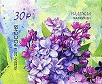 Russia stamp 2018 № 2328.jpg