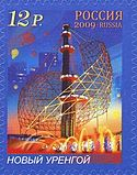Russian Stamp 2009 (Novy Urengoy Sail Fountain).jpg
