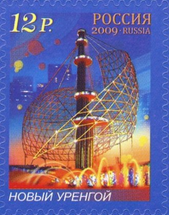 Novy Urengoy - Postage stamp issued by the Russian Post in 2009 depicting the city