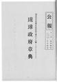 Ryukyu-1952-03-13.pdf