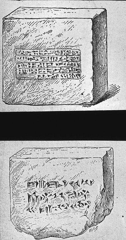 Khorsabad brick, Assyria. Babylonian; Louvre Brooklyn Museum Archives, Goodyear Archival Collection S03 06 01 017 image 2340.jpg