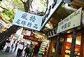 SZ Chung Ying Street 1.jpg