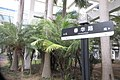 SZ Shenzhen 南山 Nanshan 春華路 Chunhua Road name sign 清華大學 深圳研究生院 Graduate School at Tsinghua University Town 深圳大學城 Feb-2018 IX1 02.jpg