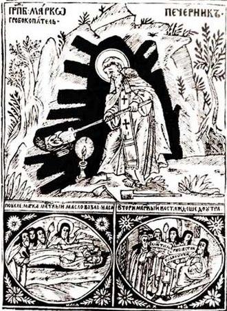 December 29 (Eastern Orthodox liturgics) - Image: Saint Mark of Kyiv Caves