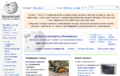 Screenshot of Russian Wikipedia Main Page on 2012-07-11.png