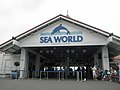 Sea World entrance (empty).jpg