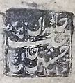 Seal (Mahammadhasan Khan).jpg