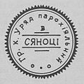 Seal of greek-catholic parish in Sanok.jpg