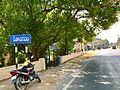 Seetanagaram on Amaravathi Road.jpg