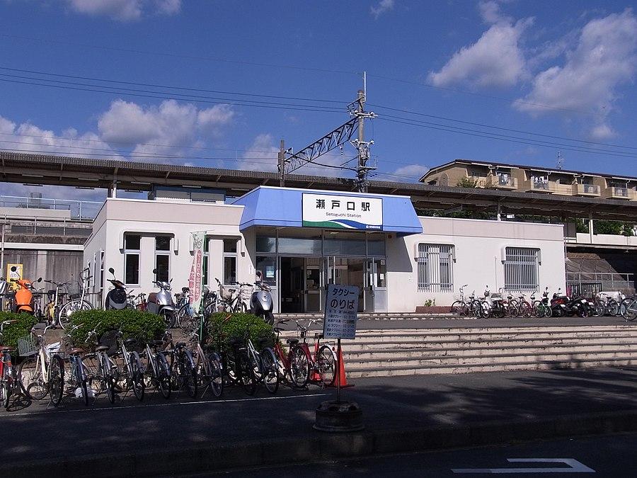 Setoguchi Station