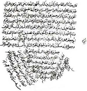 Ibn Babawayh - The Kamāl al-Dīn wa Tamām al-Niʻmah (the perfection of the religion and the end of the blessings) manuscript