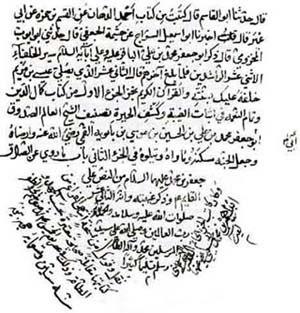 Shaykh Saduq Kamal al-din-
