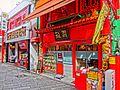 Shichi chinatown - panoramio (10).jpg