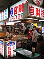 Shilin Night Market 18, Dec 06.JPG