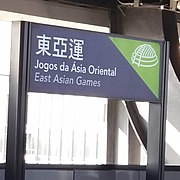 Sign of East Asian Games Station, Macau LRT.jpg