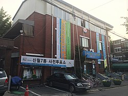 Sinwol 7-dong Comunity Service Center 20140528 182942.JPG