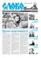 Slovo-22-2017.pdf