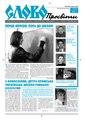Slovo-35-2005.pdf
