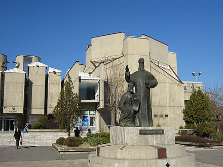 The state university Ss. Cyril and Methodius in Skopje Ss Cyril and Methodius University campus Skopje.jpg