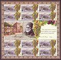 Stamp 2009 Muscat bilyj.jpg