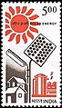 Stamp of India - 1988 - Colnect 1017863 - 1 - Solar Energy.jpeg