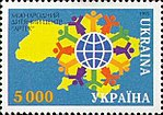 Stamp of Ukraine s83.jpg