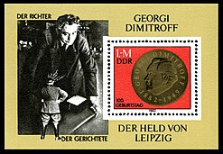 Stamps of Germany (DDR) 1982, MiNr Block 068.jpg