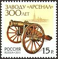 Stamps of Russia, 2011-1533.jpg