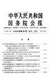 State Council Gazette - 1960 - Issue 34.pdf