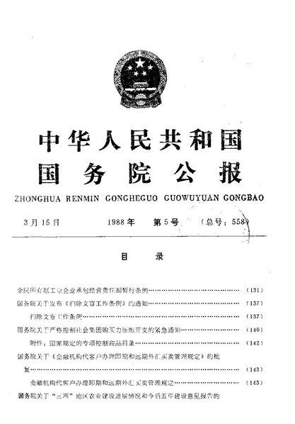 File:State Council Gazette - 1988 - Issue 05.pdf