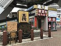 Stele of Osho and entrance of Tsutenkaku Tower.jpg