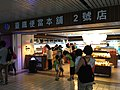 TRA No.2 Boxed Lunch Store 20120825.jpg
