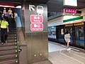 TW 台灣 Taiwan 台北 Taipei MRT Station tour August 2019 SSG 13.jpg