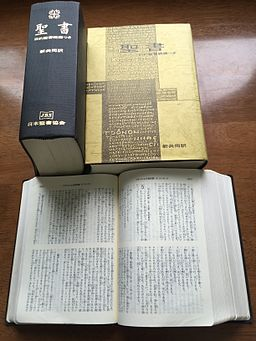 The Bible, The New Interconfessional Translation.jpg