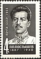 The Soviet Union 1968 CPA 3667 stamp (Second Secretary of the Central Committee of the Communist Party of Ukraine Pavel Postyshev (1887–1939)).jpg