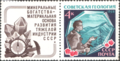 The Soviet Union 1968 CPA 3681 stamp with label (Prospecting Geologist with Found Diamond and Red Crystals–Pyropes (Garnets), with label).png