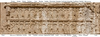 DNa inscription - The nationalities mentioned in the DNa inscription are also depicted on the upper register of the tomb of Darius I, as on all the dynastic tombs at Naqsh-e Rustam and Persepolis.