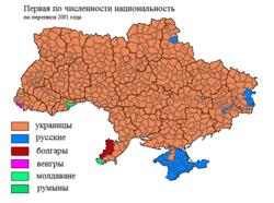 UaFirstNationality2001 ru.PNG