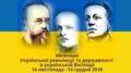 Ukrainian revolution 1917-1921 monthly contest logo-02.png