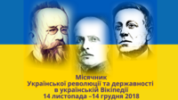 Ukrainian revolution 1917-1921 monthly contest logo-02.png